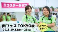 肉フェスでボランティア!10/20(土)、21(日) 東京・昭和記念公園