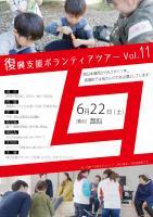 (残り3名)【6/22(土)】 復興支援ボランティアバス参加者募集中!【JR神戸発→倉敷市】