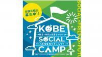 社会・仲間・未来とつながる高校生向け社会貢献プログラム「KOBE SOCIAL CAMP」