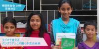 バングラデシュ駐在員 帰国報告会 2018-ラジオで変える、バングラデシュで働く少女の未来-