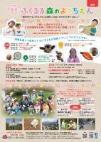 3/7(土)8(日) チラシ発送のお手伝い募集! 子どもの自然体験/東京都中央区