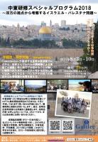 中東研修スペシャルプログラム「双方の視点から考察するイスラエル・パレスチナ問題」
