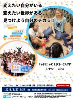小・中・高生のための問題解決力&思考力を育てる テイク・アクション・キャンプ・ジャパン2018春