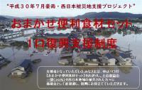 【平成30年7月西日本豪雨】災害支援「1口支援制度チラシ配布」ボランティア募集!