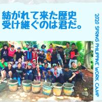 【海外ボランティア説明会 ○神奈川開催○ 】一生モノもの体験してみませんか