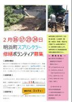 [急募] 愛媛県西予市明浜町での農業ボランティア!(2月)