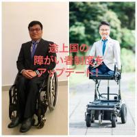 発展途上国の障がい者制度をアップデート!(乙武洋匡登壇!)