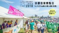 9月23日【京都音楽博覧会】環境対策ボランティア募集中!京都の夏を盛り上げよう!