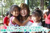 ストリートチルドレンと出会い、保護された子供に寄り添うボランティア