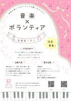 【女声合唱・音楽ボランティア】6/16高齢者施設演奏会