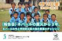 報告会「ネパールの震災から3年。ネパールの今と学校防災能力強化事業のチャレンジ」
