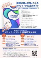 2/26京都 SUSPONシンポジウム「ボランティアがつくる持続可能な未来」