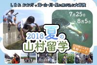 島根で子どもたちと自然体験!2018夏の山村留学のボランティアスタッフ募集!