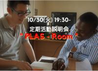 【10/30  エイズ孤児支援NGO・PLAS定期活動説明会 -PLASRoom- 】