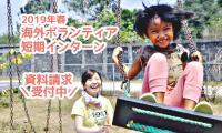 【11/7】2019年春フィリピン海外ボランティア・短期インターン説明会