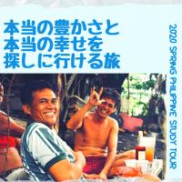 【海外ボランティア説明会 ○埼玉開催○ 】一生モノもの体験してみませんか