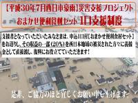 【平成30年7月西日本豪雨】災害支援「1口支援制度チラシ配布」ボランティア急募集中!