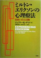《ミルトン・エリクソンに学ぶ》カウンセリング研究会