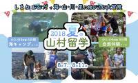 島根で子どもたちと自然体験!2018夏の山村留学のボランティアスタッフ募集! 5日間コース