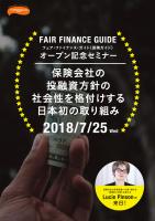 「フェア・ファイナンス・ガイド(保険ガイド)」オープン記念セミナー