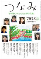 【東日本大震災から7年】森健氏 講演会 被災地で出会った人びとの今