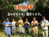 【年末年始】離島で田舎暮らしが体験できる、村おこしボランティア参加者募集中!