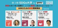 【SDGs大学】移民を取り残す日本が、いつか移民に選ばれなくなる!? 未来のための移民理解講座