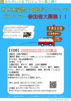 【西日本豪雨】倉敷市災害支援ボランティア募集(神戸発・交通費無料)