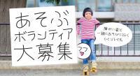 3月28日(土) 障がい児・者と一緒にお花見に行こう!