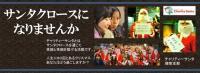 【12/24チャリティーサンタ】サンタクロースになろう!!