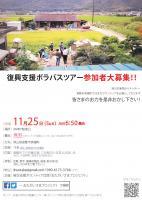 【11/25】復興支援ボランティアバス参加者募集!!【交通費無料/神戸→倉敷へ】