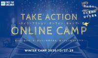 【冬休みオンラインイベント参加者募集】テイク・アクション・オンライン・キャンプ2020冬