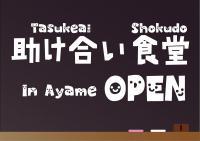 京都炊き出し 助け合い食堂