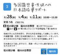 多国籍児童・生徒への日本語指導サポート