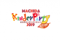 MACHIDA Kinder Party2019 AUTUMN