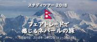 ネパールスタディツアー2018 フェアトレードで感じるネパール ~希少なコーヒーに出会う旅~