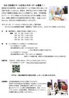 【募集】日本人サポーター(外国人学生と日本語でフリートーク)