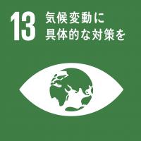 SDGsカンファレンス 「誰一人取り残さない」ための気候変動対策
