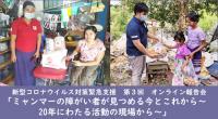 AAR新型コロナウイルス緊急支援第3回オンライン報告会