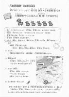 《大阪・港区》外国人の小さな子供たちと学習したり遊んだりしませんか?