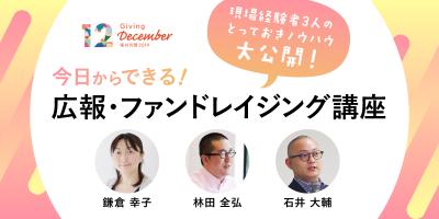 【2019年11月29日(金)開催】今日からできる!広報・ファンドレイジン...