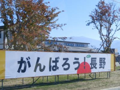 令和元年台風19号】12月7日(土・夜)発 新宿駅発着・ボラバス「信州...
