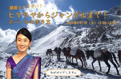講座シャプラバ!『ヒマラヤからジャングルまで!ネパールの歩き方』(2...