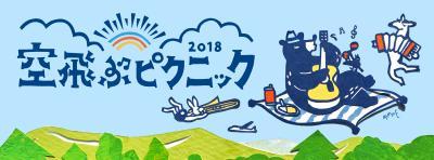 手作り野外音楽フェスでボランティア募集!【空飛ぶピクニック2018】