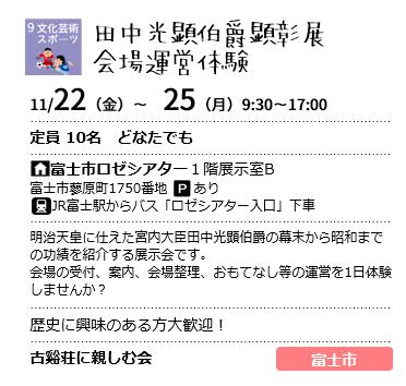田中光顕伯爵顕彰展 会場運営体験
