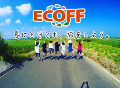 【夏休み】喜びの島「喜界島」で村おこしボランティア!