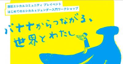 6/9(土) バナナからつながる、世界と私