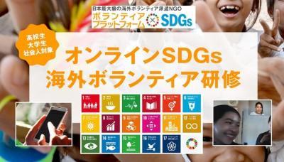 オンラインSDGs海外ボランティア研修