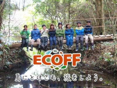 【春休み】日本最後の秘境「中之島」で10日間の村おこしボランティア!
