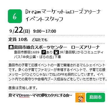 Dreamマーケットinローズアリーナ イベントスタッフ